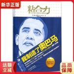 粘合力 (美)蓓西迈尔斯(Betsy Myers),客宪梅 9787201089577 天津人民出版社 新华正版 全国