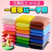 超轻粘土24色100g大包装儿童套装手工diy橡皮泥无毒太空彩泥黏土