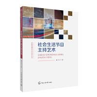 社会生活节目主持艺术 廉伟 著 中国传媒大学出版社