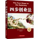 四步创业法(客户发展方法开山鼻祖,精益创业理论奠基之作)