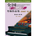 全国钢琴演奏考级作品集(新编第一版)第九级――第十级