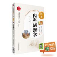 图解内科病推拿 王红 中国医药科技出版社9787506796309