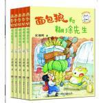 面包狼系列童话 5册 第一辑 面包狼的邻居+和奇怪的树+在全能驾校+和糊涂先生+面包狼缺点国历险记