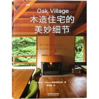 木造住宅的美妙细节 日本木质房屋设计深度解析 OAK VILLAGE事务所 现代日式别墅外观与室内设