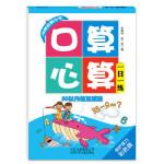 【正版直发】口算心算一日一练50以内的加减法 佗晓丹 等 9787530139790 北京少年儿童出版社