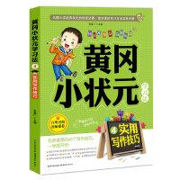 黄冈小状元学习法4:实用写作技巧 小学生优秀分类作文写作指导 小学生课外阅读