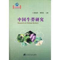 中国牛蒡研究(辽宁省优秀自然科学著作)