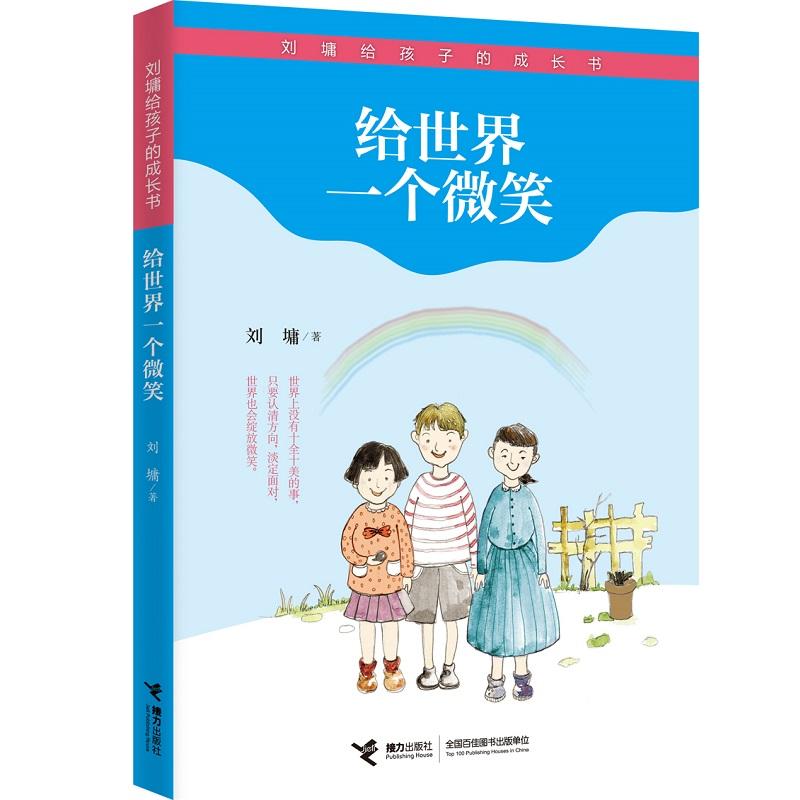 刘墉给孩子的成长书:给世界一个微笑