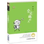 台湾儿童文学馆·林良美文书坊——会走路的人