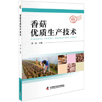 香菇优质生产技术