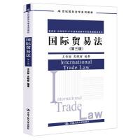 国际贸易法(第三版)(21世纪国际法学系列教材;教育部 财政部2007年度双语教学示范课程建设项目)