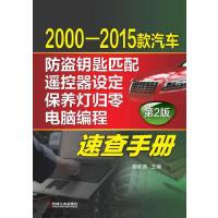 2000-2015款汽车防盗钥匙匹配、遥控器设定、保养灯归零、电脑编程速查手册 胡欢贵 9787111491651 机械