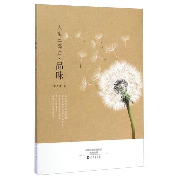 人生三部曲:品味 李占才 9787535061249 海燕出版社[爱知图书专营店]