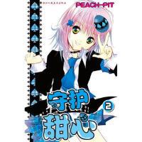 全新正版守护甜心 2(每一个少女漫画粉丝必须拥有的经典之作!) (日)PEACH-PIT,李非 97875340352