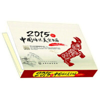 【正版直发】2015年中国传统美食台历:全彩插图版 舌尖上的中国美食研究小组著 9787122214355 化学工业出