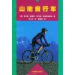 山地自行车(德)乌尔斯・格瑞西,(德)托马斯・弗里希克莱特 ,邓二人民体育出版社9787500921721
