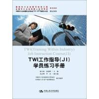 正版全新 TWI工作指导(JI)学员练习手册(国家中小企业银河培训工程 全国中小企业经理人证书考试 推荐教