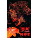 """""""恶所""""民俗志:日本社会的风月演化"""