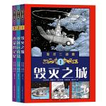 雾灵三部曲(全三册)
