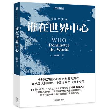 谁在世界中心 全球权力重心已从陆权转向海权 要巩固大国地位,中国必先实现海上突围  8年潜心创作,1700万点击量天涯爆帖《地缘看世界》 近60幅原创地图,全景勾勒中国大国战略路线图 一本书洞悉未来十年亚太地区战略