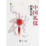 中国礼仪.形象礼仪