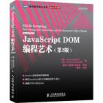 JavaScript DOM编程艺术(第2版) 9787115249999