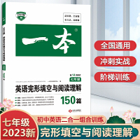 2020新版一本七年级英语完形填空与阅读理解150篇 开心初中初一上下册英语同步阅读理解专项训练辅导练习题阅读组合训练