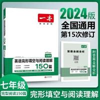 2022新版一本七年级英语完形填空与阅读理解150篇 开心初中初一上下册英语同步阅读理解专项训练辅导练习题阅读组合训练资