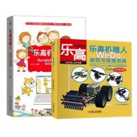【全2册】乐高机器人――WeDo编程与搭建指南+乐高机器人――Scratch与WeDo编程基础实战应