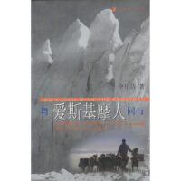 【新书店正版】与爱斯基摩人同行--万里旅行书系李乐诗9787532531578上海古籍出版社