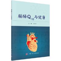 【新书店正版】辅酶Q10与健康王永兵9787030523686科学出版社