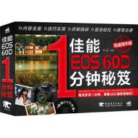 【新书店正版】佳能EOS 60D 1分钟秘笈(铂金精华版 附光盘)黑瞳9787515308890中国青年出版社
