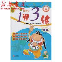 [新华书店] 金博士 1课3练语文三年级下册 配六三制苏教版