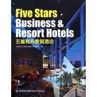 五星商务度假酒店 专著 Five stars business&resort hotels 香港理工国际出版社有