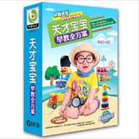 原装正版 天才宝宝早教方案(10DVD)少儿启蒙学习视频 光盘 软件