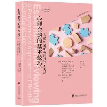 正版 心理会谈的基本技巧:有效沟通的程序式学习方法 第九版 心理学 应用心理学