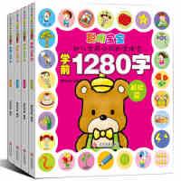 C 学前1280字4册宝宝识字卡片0-3-6岁有图 学龄前儿童升一年级幼儿识字书 早教 教具 600字 学前班教材全套