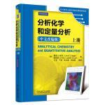 分析化学和定量分析 上册(中文改编版)