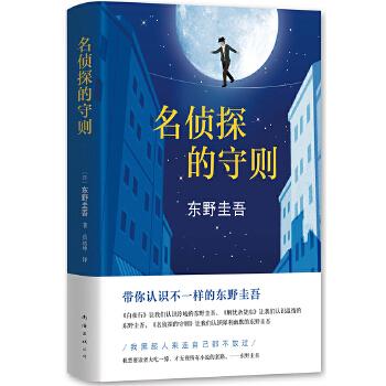 名侦探的守则(pdf+txt+epub+azw3+mobi电子书在线阅读下载)