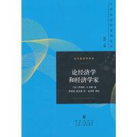 论经济学和经济学家 罗纳德・H 科斯 罗君丽 格致出版社