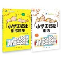 小学生数独训练1 套装 教材 习题 中小学教辅 小学通用 数学 青少年智力开发 益智游戏 北京