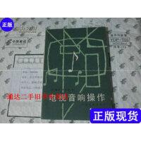 【二手旧书9成新】电视音响操作 /(英)阿尔金(G.Alkin)著 中国电影出版社