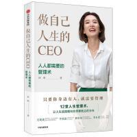 做自己人生的CEO 人人都需要的管理术 崔璀 著 吴晓波推荐 中信出版社