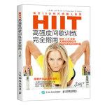HIIT高强度间歇训练完全指南:每天15分钟打造傲人体形 【英】露西・温德汉姆-里得(Lucy Wyndham-Rea