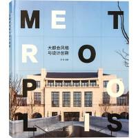 大都会风格设计与创新 万科地产新风格楼盘 都易设计作品 住宅楼盘建筑设计参考书籍