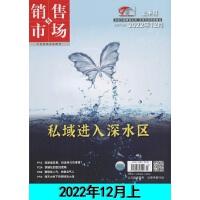 现货正版!销售与市场杂志管理版2020年12月第23期总第695期 让流量动起来 商业财经管理艺术期刊