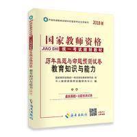 中人2018年国家教师资格证考试用书历年真题与命题预测试卷教育知识与能力(中学)