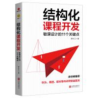 结构化课程开发