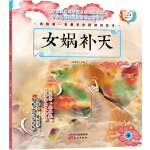 原创精美手绘系列:我的第一套最美中国神话绘本・女娲补天(全彩注音版)