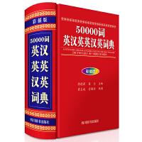 50000词英汉英英汉英词典(彩插版)